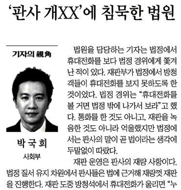 세월호 재판 현장을 악의적으로 그린 조선일보 - 오마이뉴스 모바일